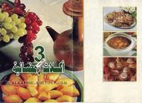 تحميل كتاب أكلات رمضانية 3 pdf مجاناً تأليف جدوى أبو الهدى | مكتبة تحميل كتب pdf