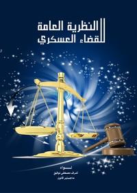 النظرية العامة للقضاء العسكرى - بالشرح لقانون الاحكام العسكرية بمصر- - أشرف مصطفى توفيق