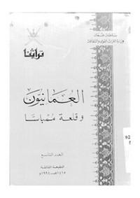 العمانيون وقلعة ممباسا - وزارة التراث القومى - سلطنة عمان