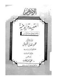 العقيدة الدينية وأهميتها في حياة الإنسان - محمود حمدى زقزوق