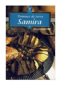 البطاطا - سميرة