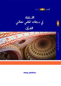 الارتقاء في درجات تلقي معاني القرآن - عبد الباقي يوسف