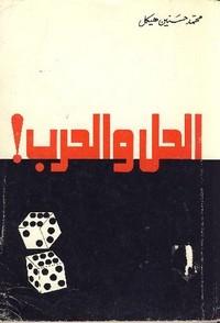 الحل والحرب - محمد حسنين هيكل