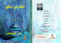 الحفر في داخلي - ياسر الششتاوي