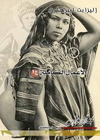 الأعمال الكاملة لإليزابيت - الجزء الأول - جمال غلاب