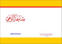 تحميل كتاب صناعة الوعي ل عدي عدنان البلداوي مجانا pdf | مكتبة تحميل كتب pdf