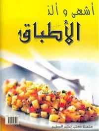 أشهى وألذ الأطباق - سلسلة كتب تعليم الطبخ -