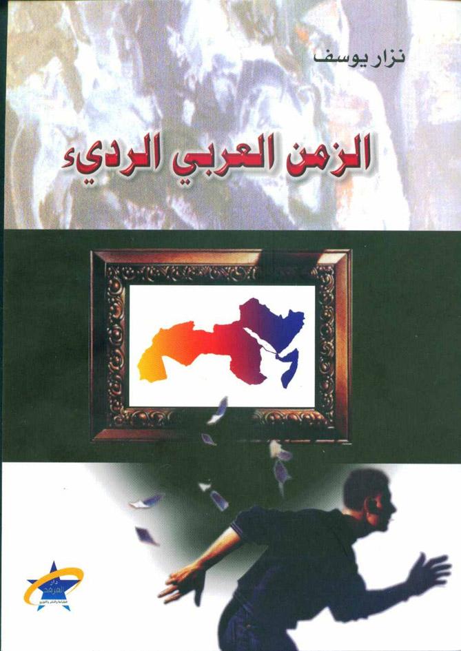 الزمن العربي الرديء - نزار يوسف