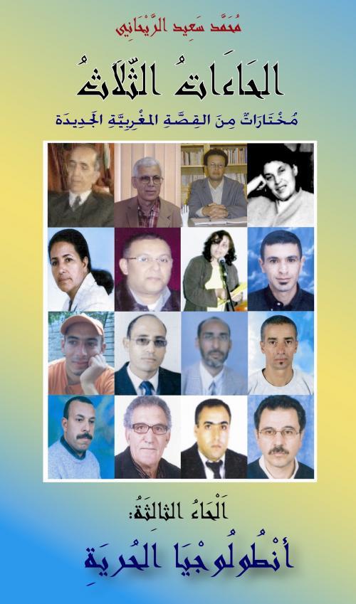 الحاءات الثلاث: أنطولوجيا القصة المغربية الجديدة، الجزء الثالث - حاء الحرية - محمد سعيد الريحاني