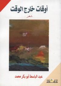أوقات خارج الوقت - عبد الباسط أبو بكر محمد