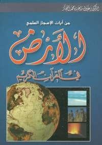 الأرض فى القرآن - زغلول النجار