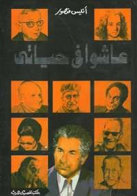 تحميل كتاب عاشوا فى حياتى ل أنيس منصور pdf مجاناً | مكتبة تحميل كتب pdf