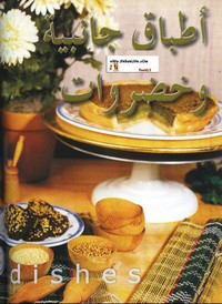 أطباق جانبية وخضروات -