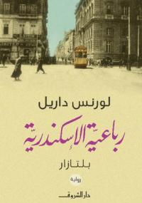 رباعية الإسكندرية بلتازار - لورانس داريل
