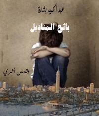 بائع المناديل - عبد الحميد بشارة