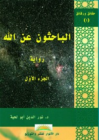 الباحثون عن الله ج1 - د. نور الدين أبو لحية