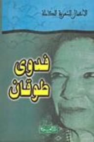 الأعمال الشعرية الكاملة - فدوى طوقان