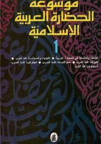موسوعة الحضارة العربية الإسلامية - المجلد الأول - مجموعة مؤلفين