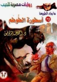أسطورة الطوطم - د. أحمد خالد توفيق