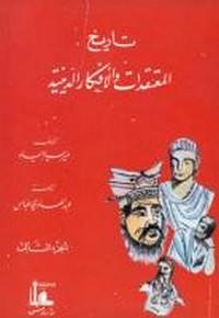 تاريخ المعتقدات والأفكار الدينية - الجزء الثانى - ميرسيا إلياد