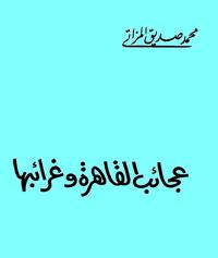 عجائب القاهرة وغرائبها - محمد صديق المزاتى