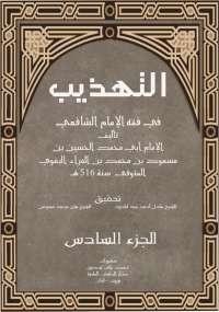 التهذيب في فقه الإمام الشافعي - الجزء السادس - الإمام البَغوي