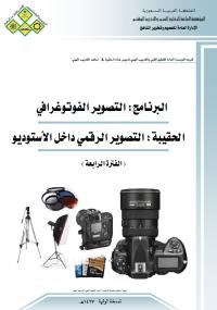 التصوير الرقمي داخل الاستوديو - المؤسسة العامة للتعليم الفني والتدريب المهني