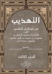 التهذيب في فقه الإمام الشافعي - الجزء الثالث - الإمام البَغوي