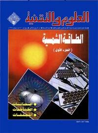 الطاقة الشمسية - مجلة العلوم والتقنية