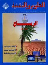 الرياح - مجلة العلوم والتقنية