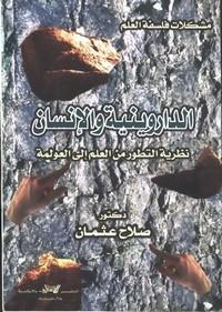 الداروينية والإنسان - نظرية التطور من العلم إلى العولمة - د. صلاح عثمان