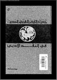 حصاد الفكر العربي الحديث فى النقد الأدبى - لجنة من الباحثين