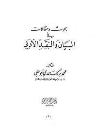 بحوث ومقالات في البيان والنقد الأدبي - محمد بركات حمدي أبو علي