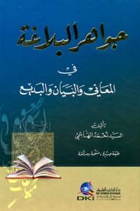 جواهر البلاغة في المعاني والبديع - السيد أحمد الهاشمى