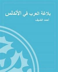 تحميل كتاب بلاغة العرب في الأندلس pdf مجاناً تأليف د. أحمد ضيف | مكتبة تحميل كتب pdf