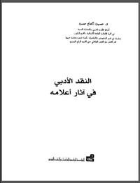 تحميل كتاب النقد الأدبي في آثار أعلامه pdf مجاناً تأليف د. حسين الحاج حسن | مكتبة تحميل كتب pdf