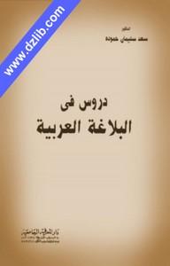 تحميل كتاب دروس في البلاغة العربية pdf مجاناً تأليف د. سعد سليمان حمودة | مكتبة تحميل كتب pdf