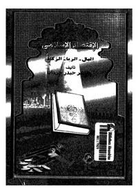 الاقتصاد الإسلامي المال - الربا - الزكاة - ماهر حيدر جردان