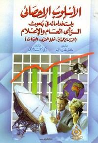 الأسلوب الإحصائي واستخداماته فى بحوث الرأى العام والإعلام - د. عاطف عدلى العبد - د. زكى أحمد عدلى