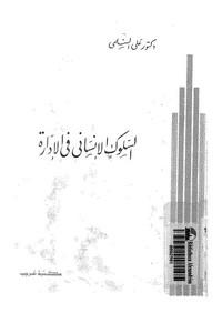تحميل كتاب السلوك الإنساني في الإدارة pdf مجاناً تأليف د. على السلمى | مكتبة تحميل كتب pdf