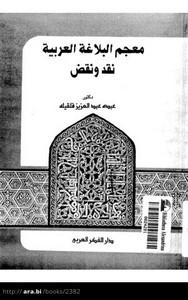 معجم البلاغة العربية نقد ونقض - د. عبده عبد العزيز قلقيله