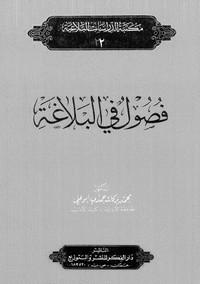 تحميل كتاب فصول في البلاغة pdf مجاناً تأليف د. محمد بركات حمدى أبو على | مكتبة تحميل كتب pdf