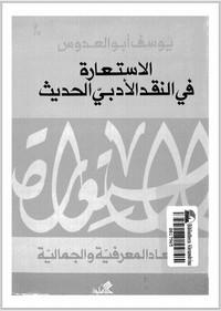 تحميل كتاب الاستعارة في النقد الأدبي الحديث pdf مجاناً تأليف د. يوسف أبو العدوس | مكتبة تحميل كتب pdf