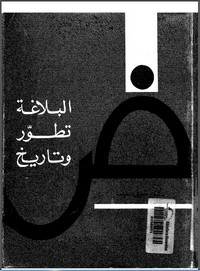 البلاغة تطور وتاريخ - د. شوقى ضيف