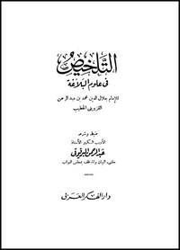 التلخيص في علوم البلاغة - جلال الدين محمد بن عبد الرحمن القزوينى الخطيب