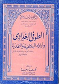 الطوفي البغداي وآراؤه البلاغية والنقدية - د. أمينة سليم