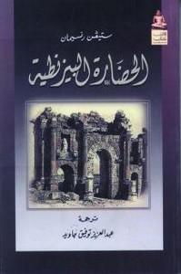 تحميل كتاب الحضارة البيزنطية pdf مجاناً تأليف ستيفن رنسيمان | مكتبة تحميل كتب pdf