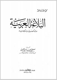 تحميل كتاب البلاغة العربية pdf مجاناً تأليف د. مصطفى الصاوي الجويني | مكتبة تحميل كتب pdf