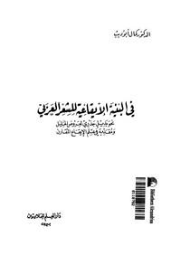 البنية الإيقاعية في الشعر العربي - د. كمال أبو ديب