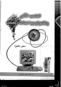 تحميل كتاب الحاسب الآلي وتكنولوجيا صناعة الصحف pdf مجاناً تأليف سمير محمود | مكتبة تحميل كتب pdf
